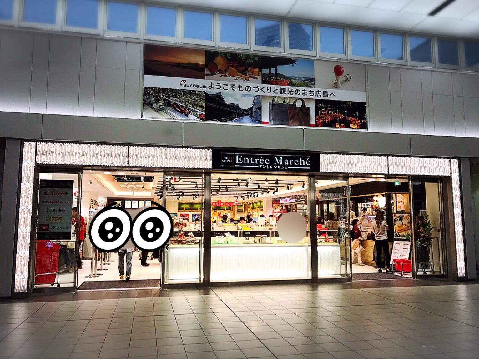 6.23 広島駅にアントレマルシェ 新オープン!