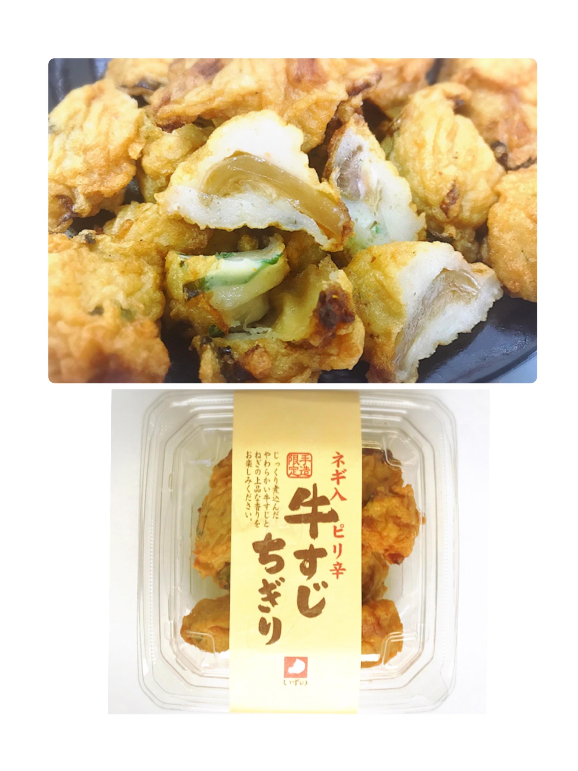 新商品 【ちぎり天 ねぎ入ピリ辛牛すじちぎり】