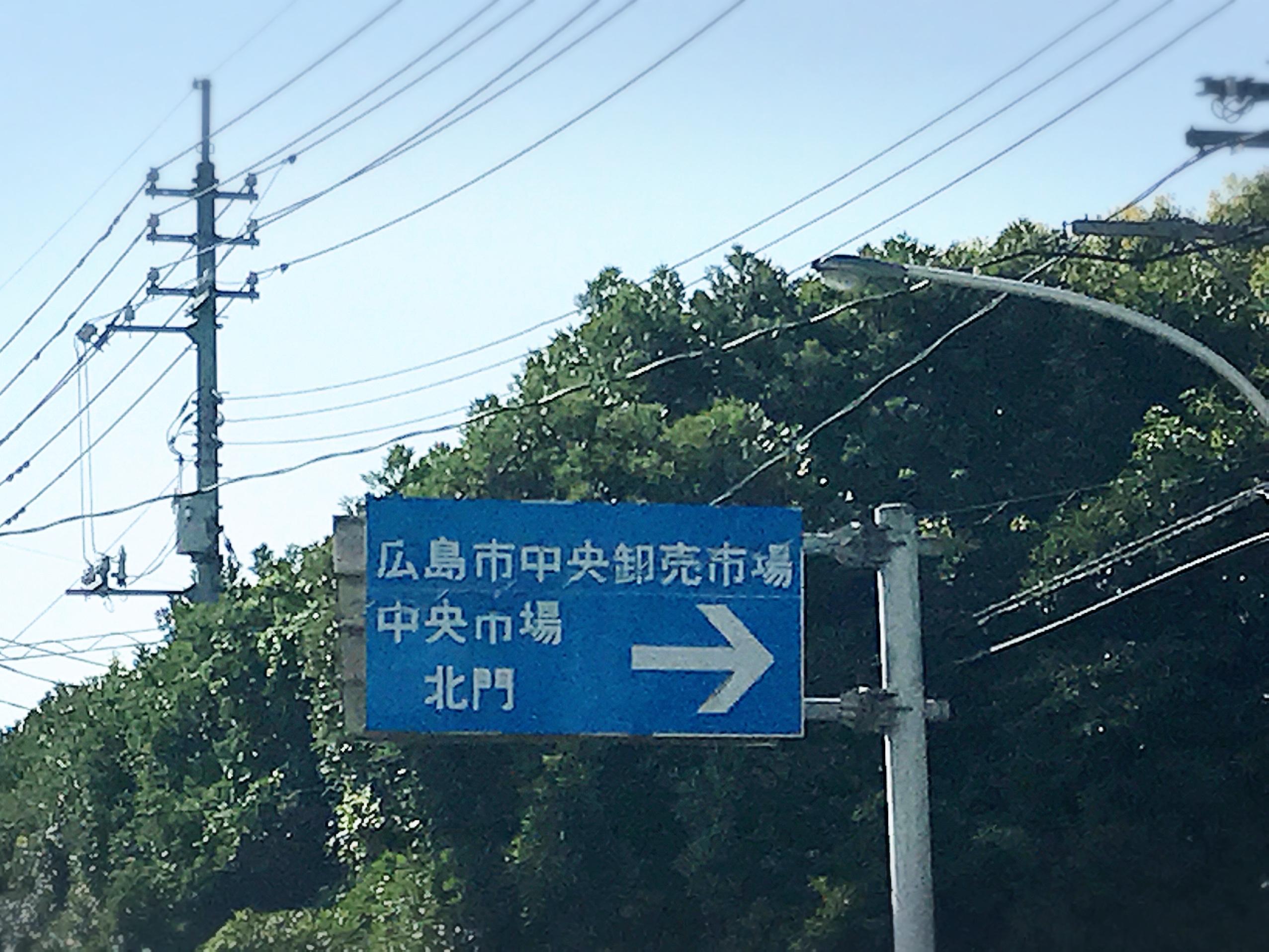 広島・草津が練りものの町な理由