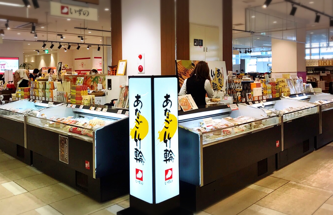 「いずの広島駅名店街店」はこんなところ!