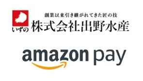 Amazon payってな〜に?