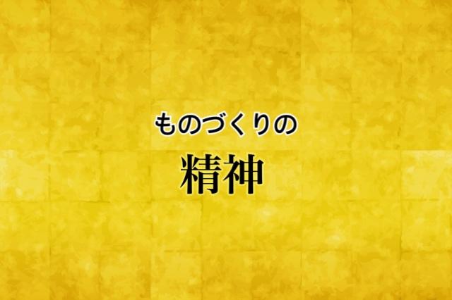【ものづくり】の精神