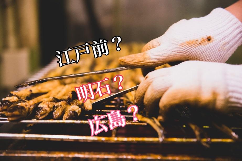 江戸前・明石・広島・長崎~あなごの名産地ってどこ?~