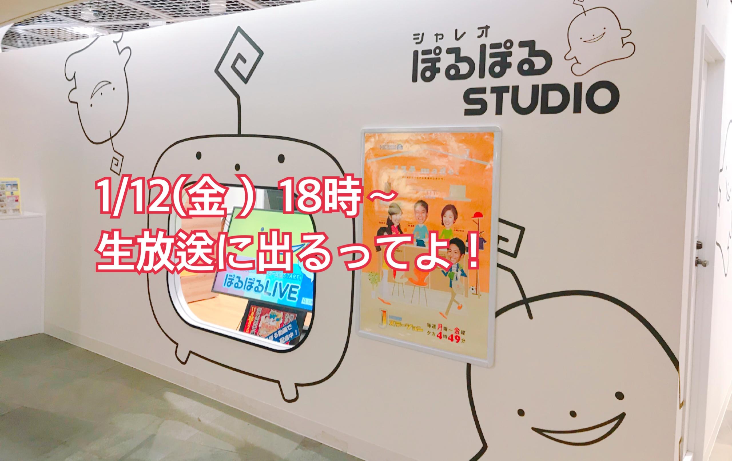 いずえり明日の「ぽるぽるLIVE」に西田篤史さんと生放送で出演するってよ!