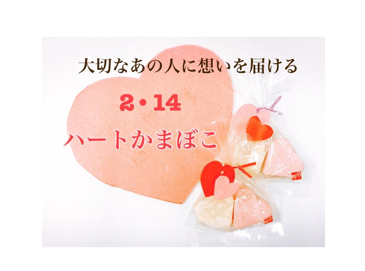 バレンタイン!チョコ以外を贈るとしたら