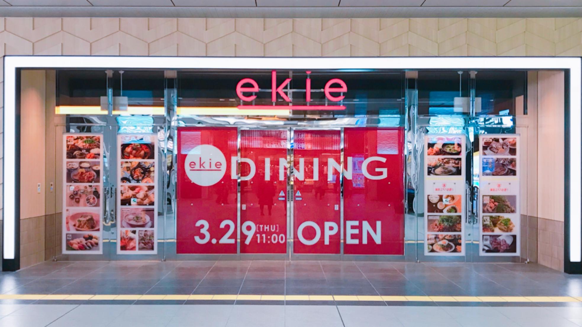 3/29 広島駅新幹線口にオープン!ekie DININGエキエダイニング