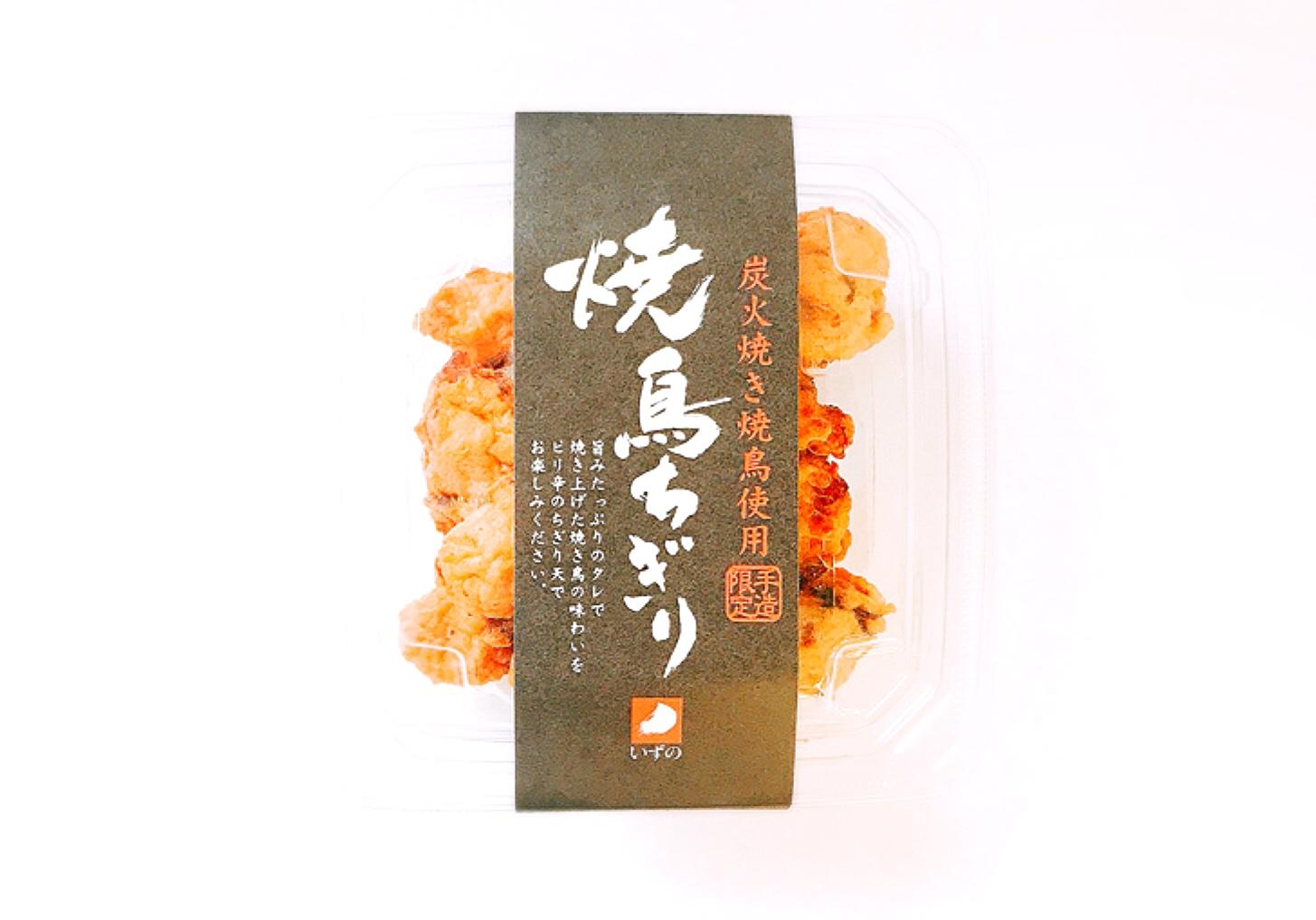 新発売!【焼鳥ちぎり】中国四国地方のセブンイレブン限定