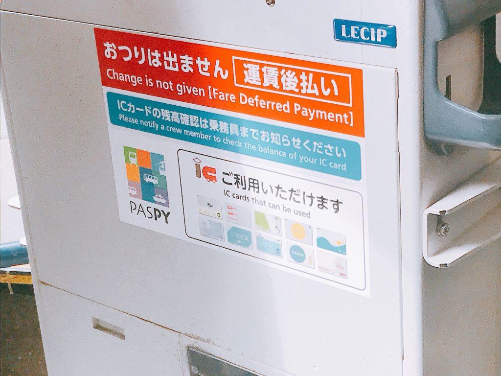 広島の路面電車で使えるICカード