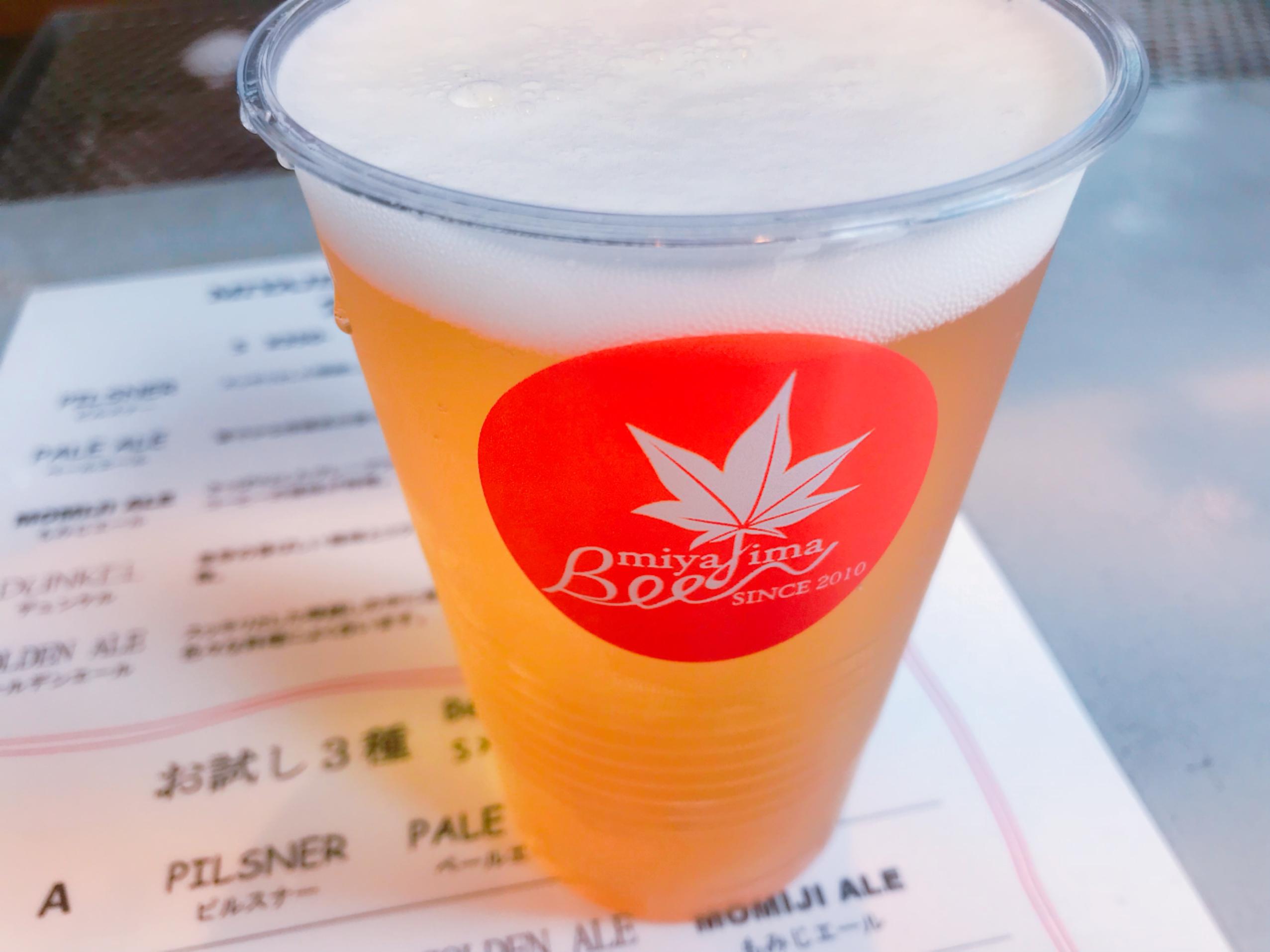 宮島唯一のビール醸造所「宮島ビール」がさいっこー!
