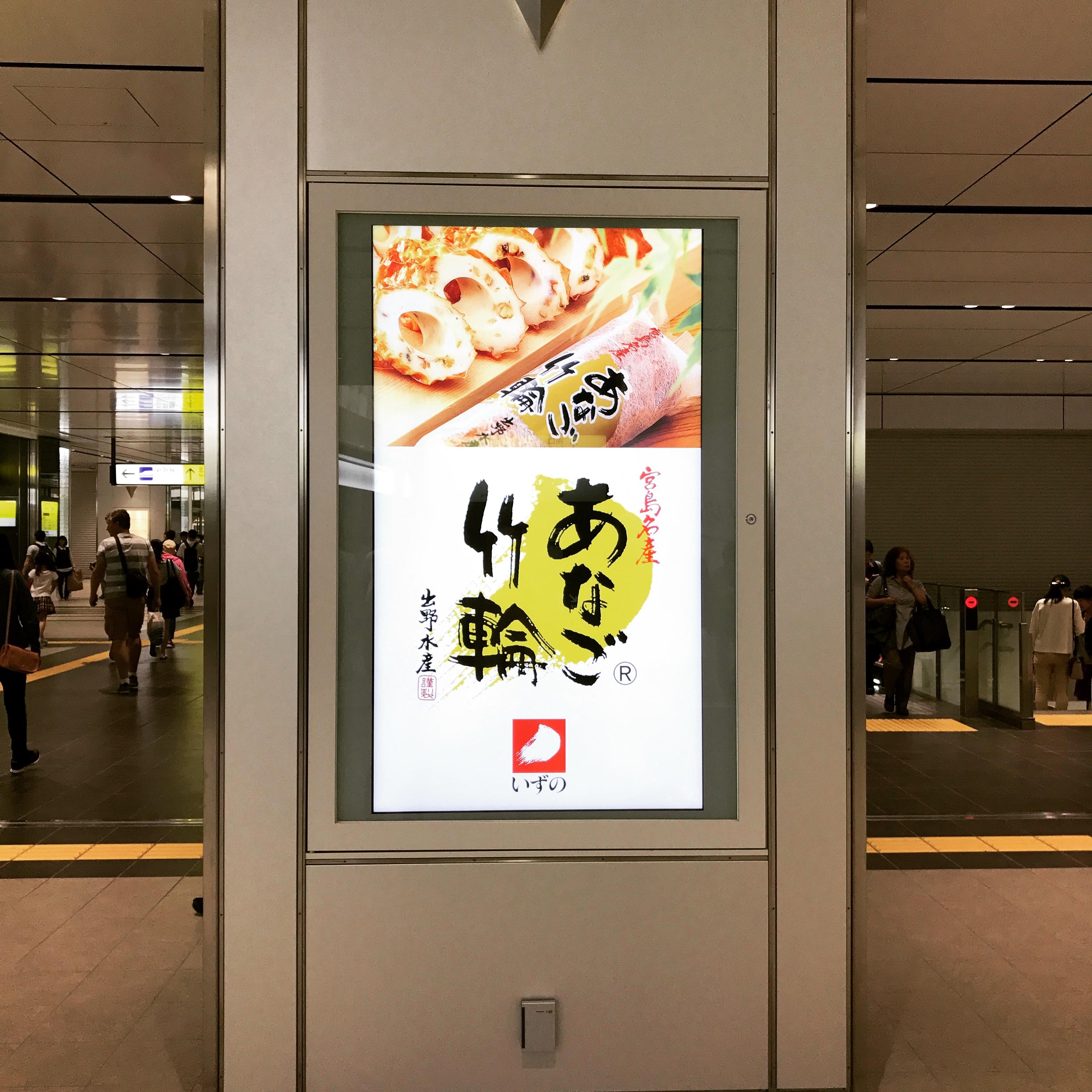 広島駅南北自由通路開通!