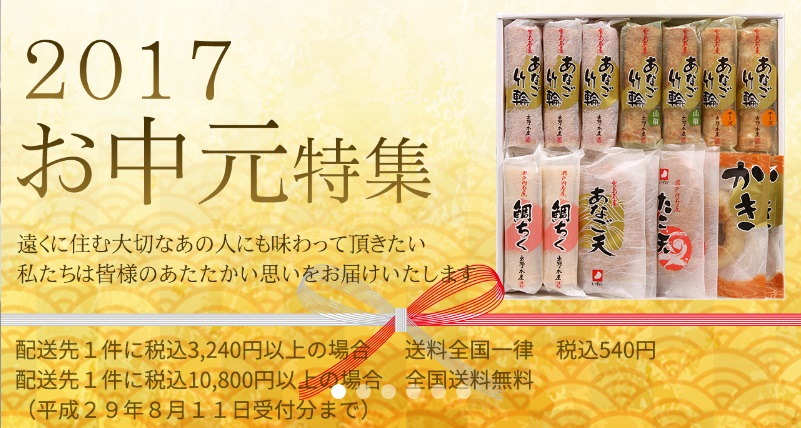 2017 御中元ギフト