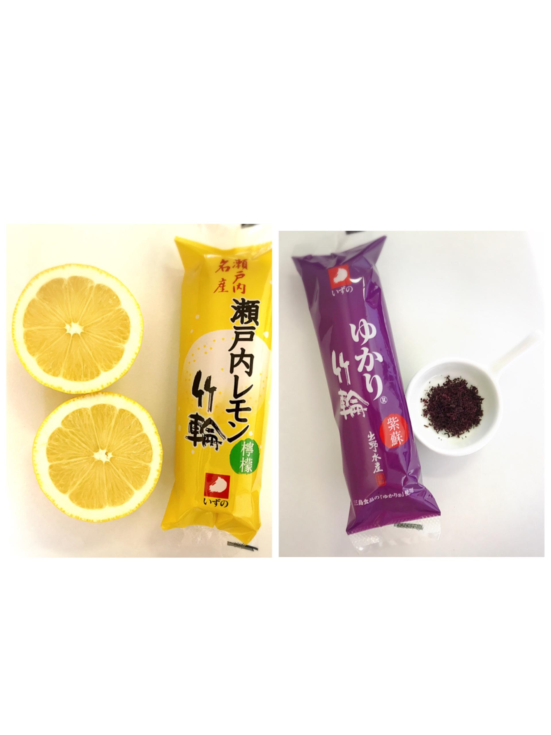 「ゆかり竹輪」「瀬戸内レモン竹輪」新発売