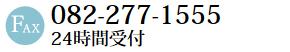 広島でしか買えない「宮島名産あなご」といえば創業大正12年出野水産練りものコンシェルジュ出野恵梨のブログ