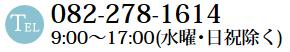 広島名物あなご竹輪・あなご蒲鉾・広島がんすといえば出野水産練りものコンシェルジュいずえりのブログ