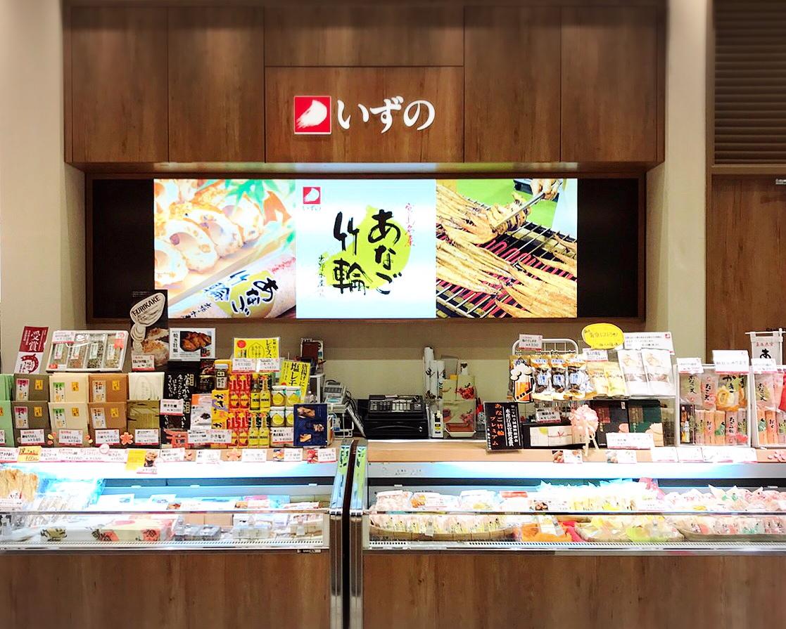 「いずの」広島駅銘品館店ってこんなところ!