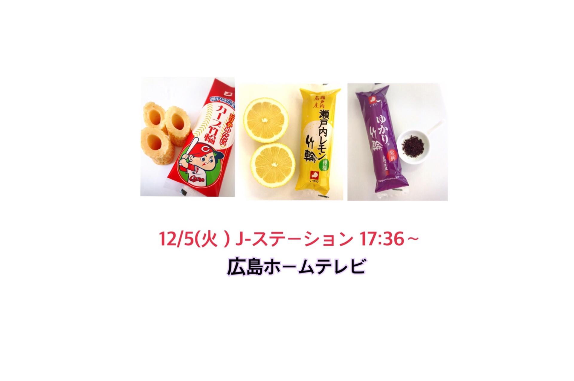 12/5放送予定 J-ステーションに商品紹介