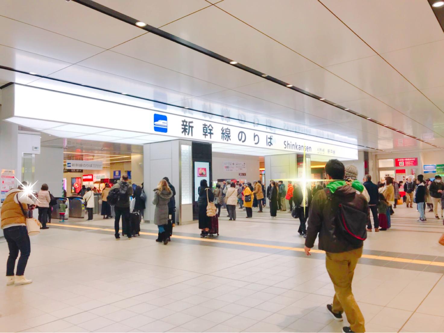 新幹線に乗り遅れる前に!