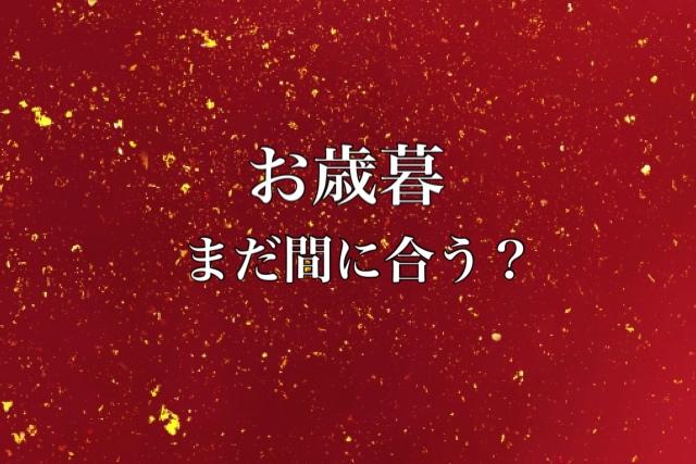 12月下旬!【お歳暮】まだ間に合う??