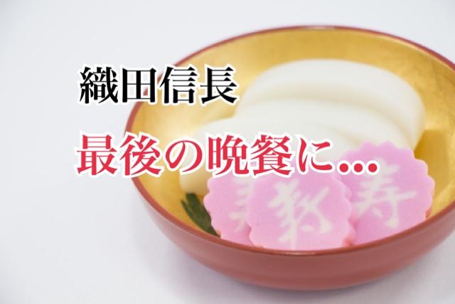 織田信長の「最後の晩餐」はこの食べ物!