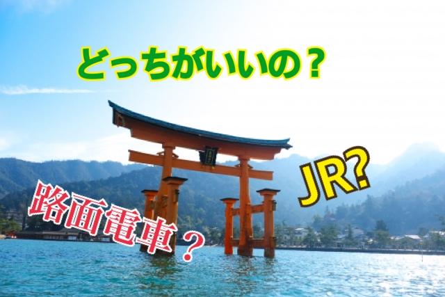 広島駅から宮島へ行くにはJR?それとも路面電車??