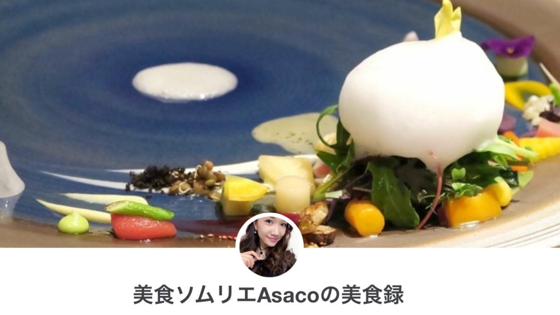 【美食ソムリエ】の存在をご存知??