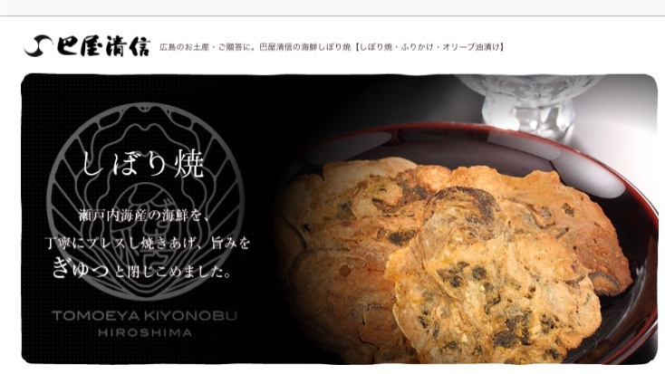広島のお土産といえば【海鮮しぼり焼き】