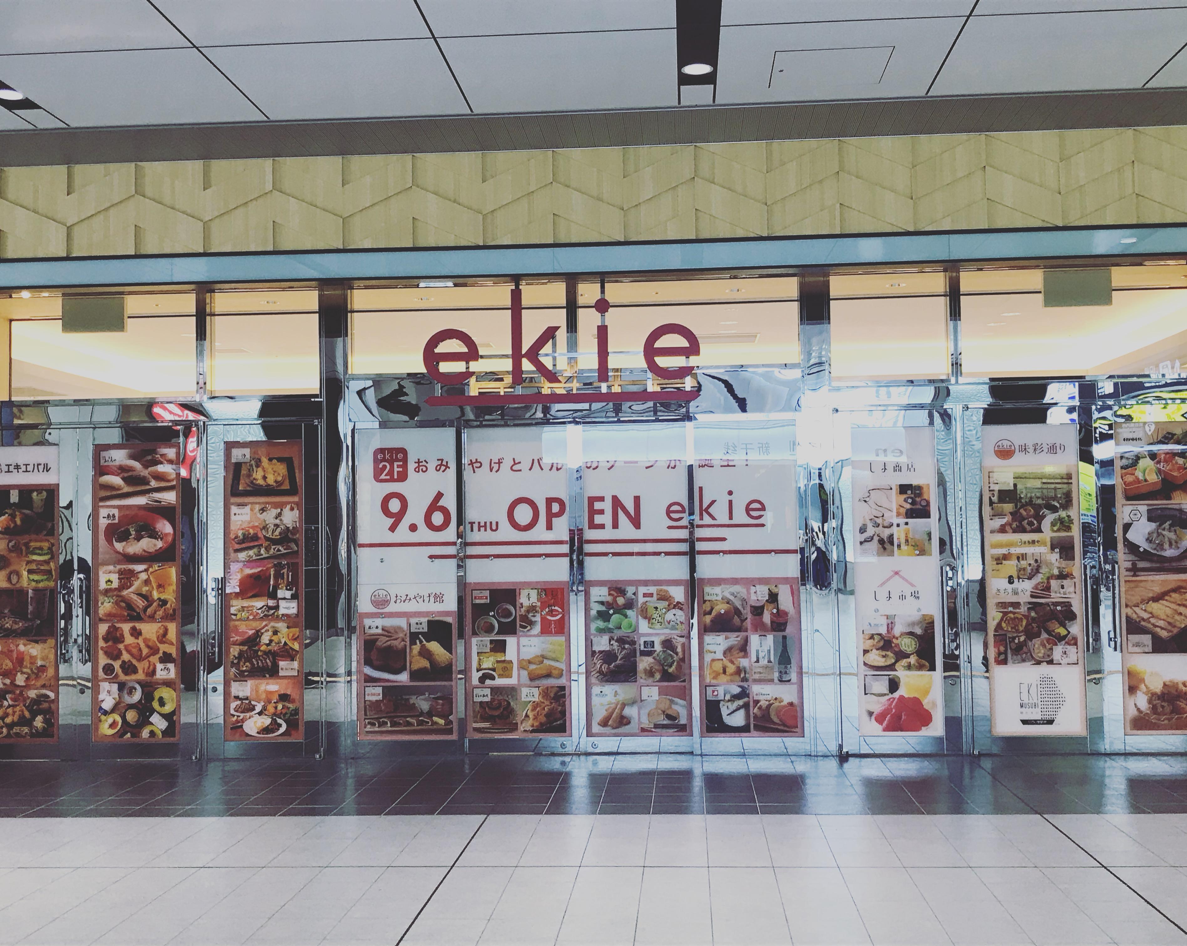 広島駅エキエお土産物・バルゾーンが9月6日開業