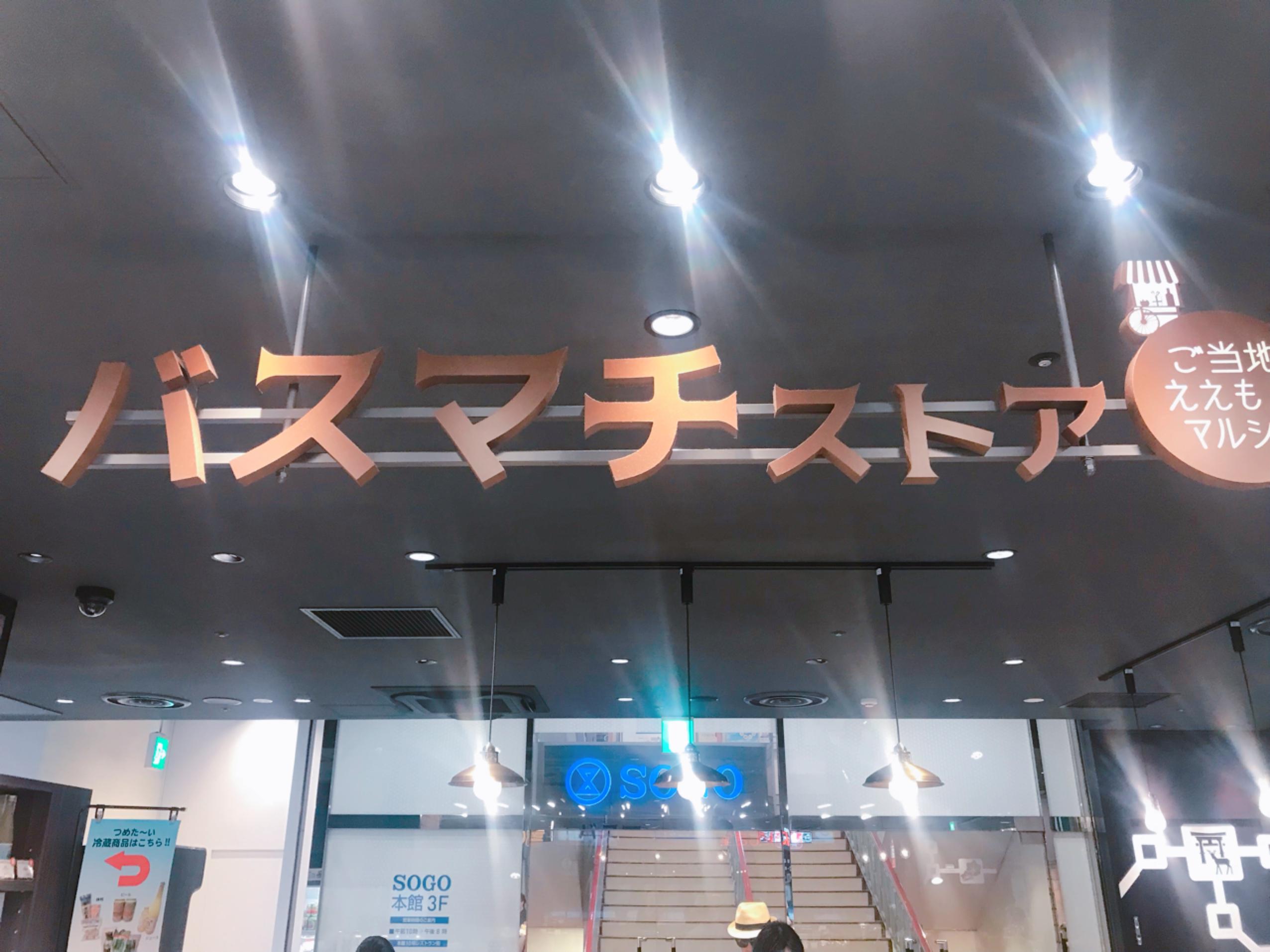広島・紙屋町にある「バスマチ」