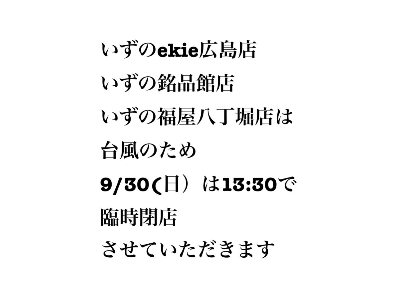 9/30(日)直営店営業時間変更のお知らせ