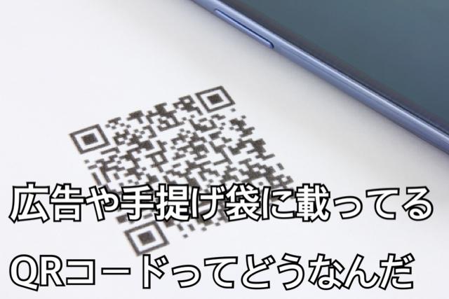 QRコードってどのくらいの割合で読んでもらえうのだろうか?