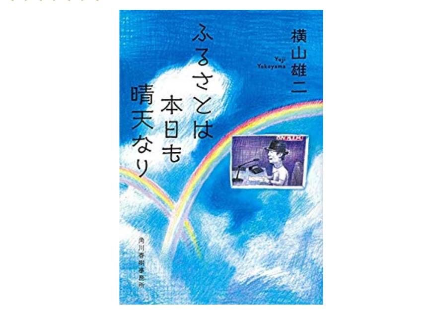 RCCアナウンサー横山雄二さんの「ふゆさとは本日も晴天なり」を読んで