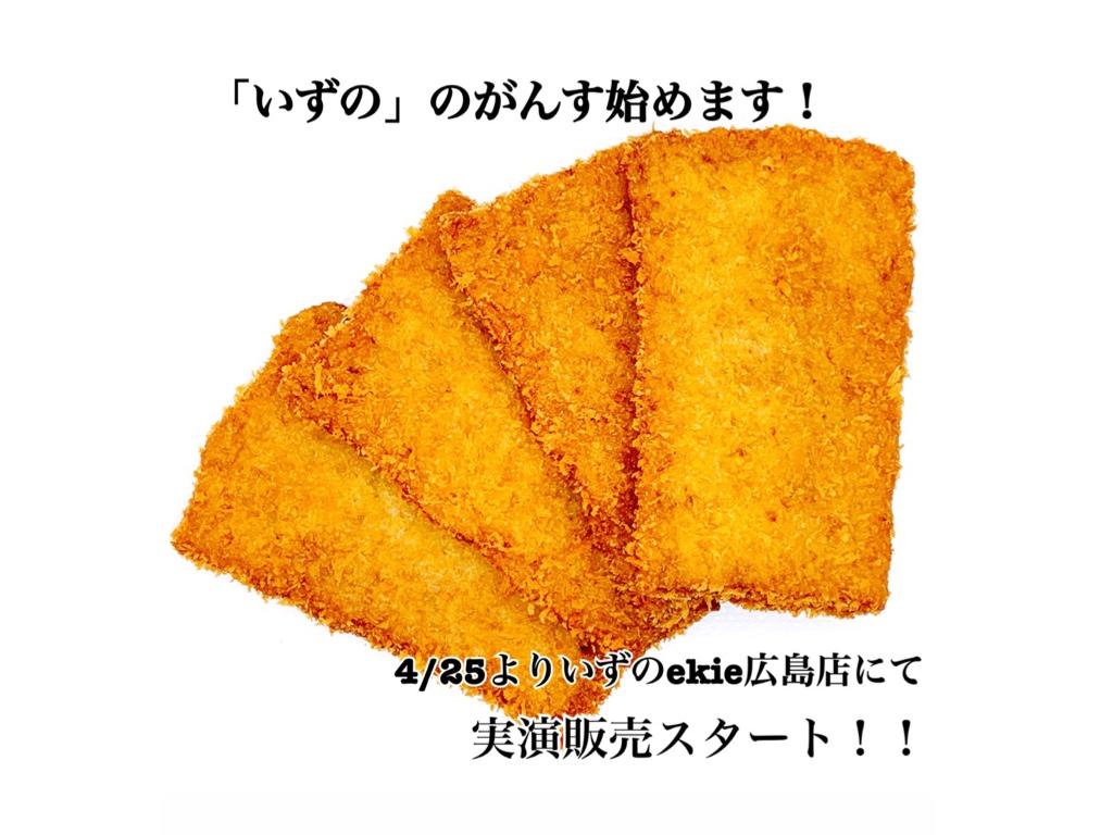 「いずの」のがんすを4月25日より広島駅北口 いずのekie広島店にて実演販売スタート!