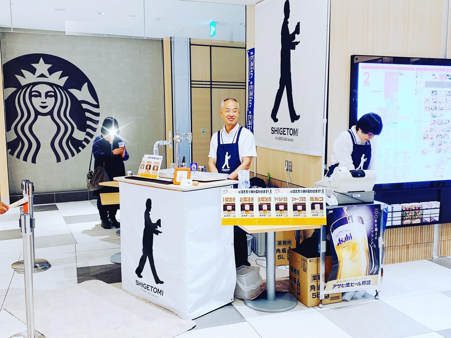 広島駅ekie(エキエ)でビールスタンド重富さんが5月10日から5月12日まで