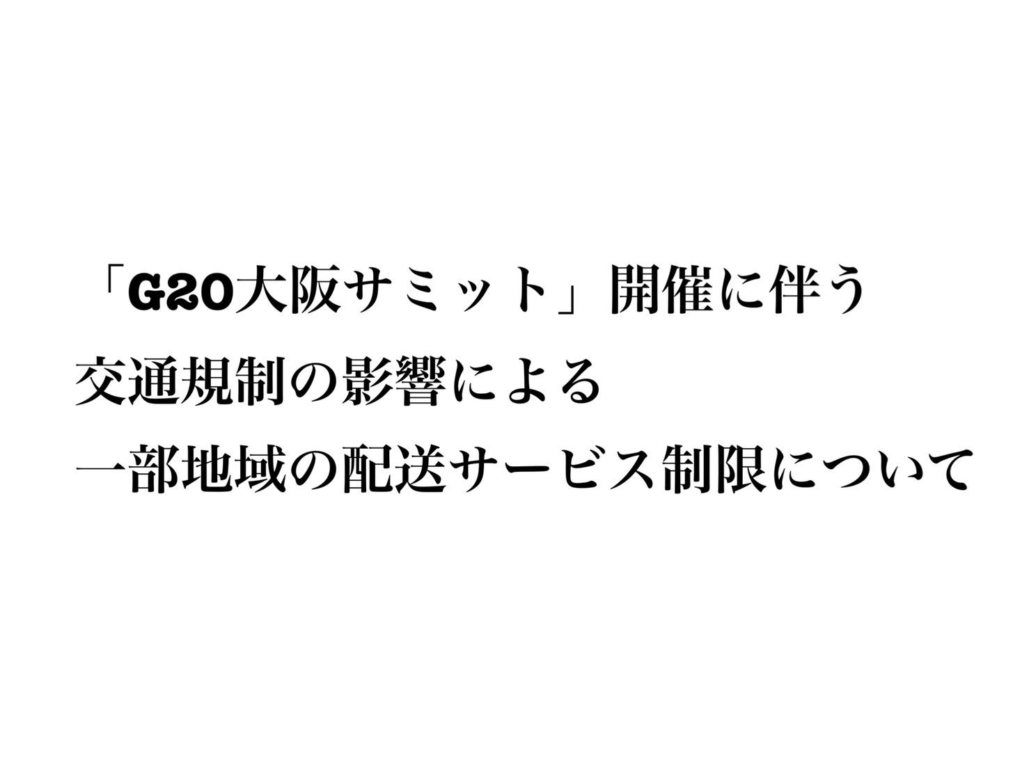 「G20大阪サミット」開催に伴う 交通規制の影響による 大阪府・兵庫県の一部地域の配送サービスの制限について
