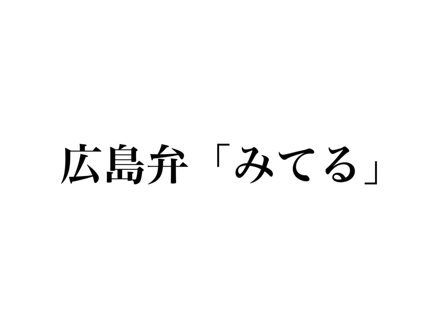 初めて知った広島弁「みてる」