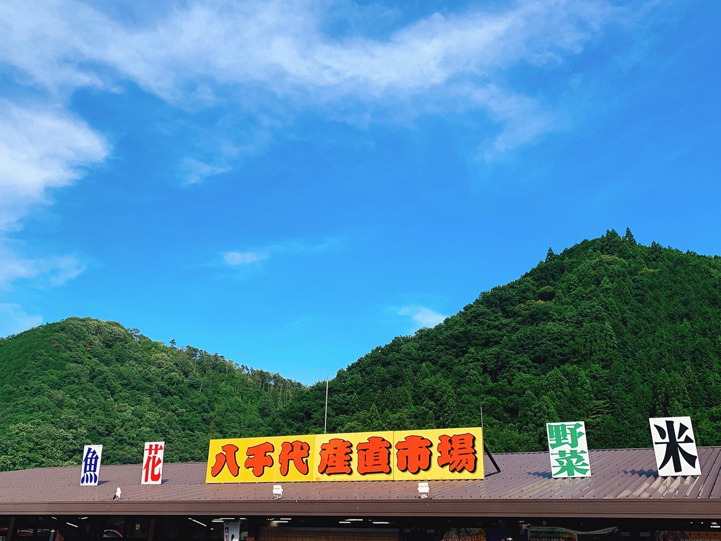 朝から夕方までたっぷり遊べる広島県安芸高田市
