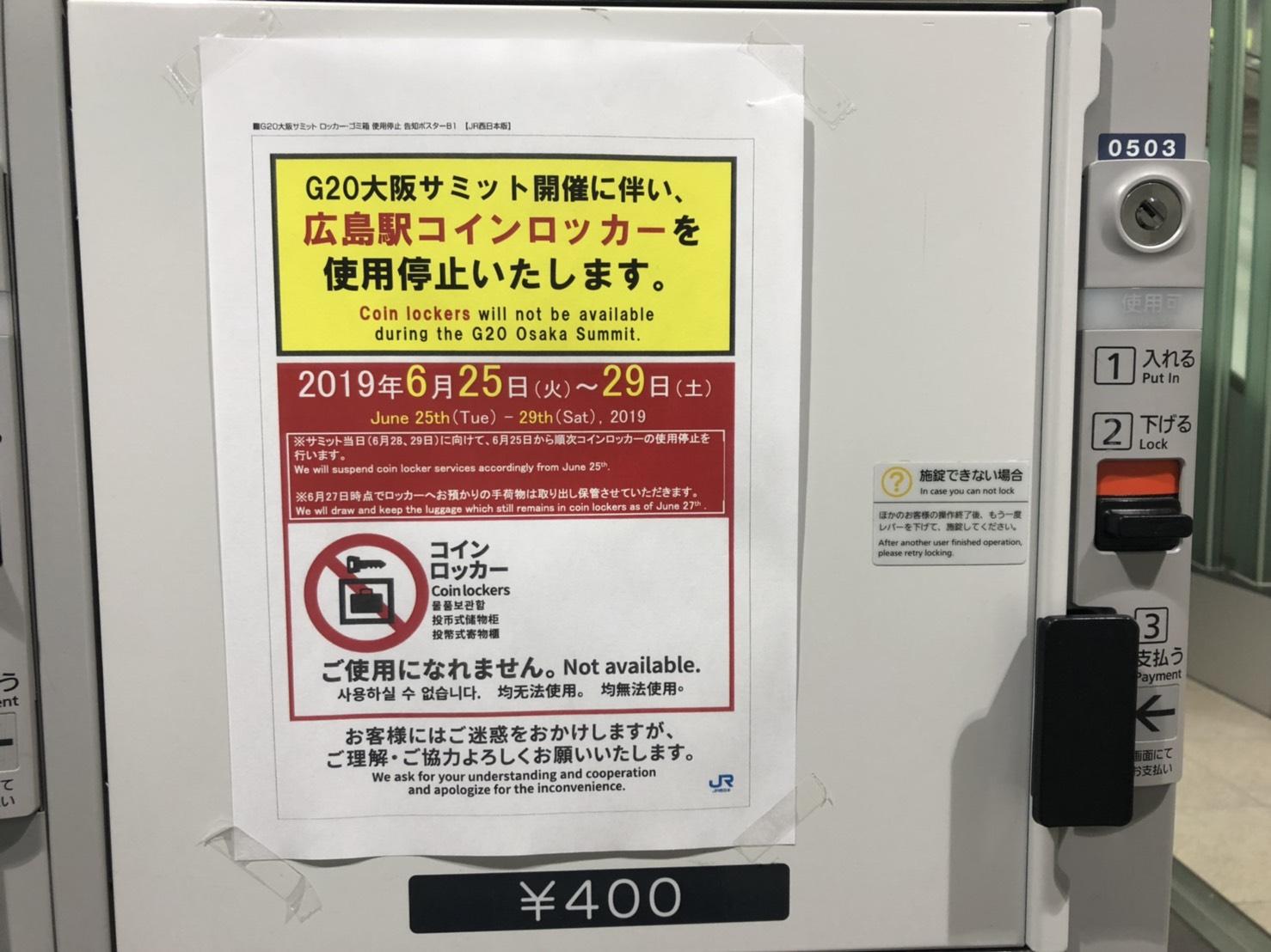 2019年6月25日〜6月29日の間【広島駅のコインロッカー】は使用できません。ekie前の手荷物預かり所は営業していらっしゃるそう