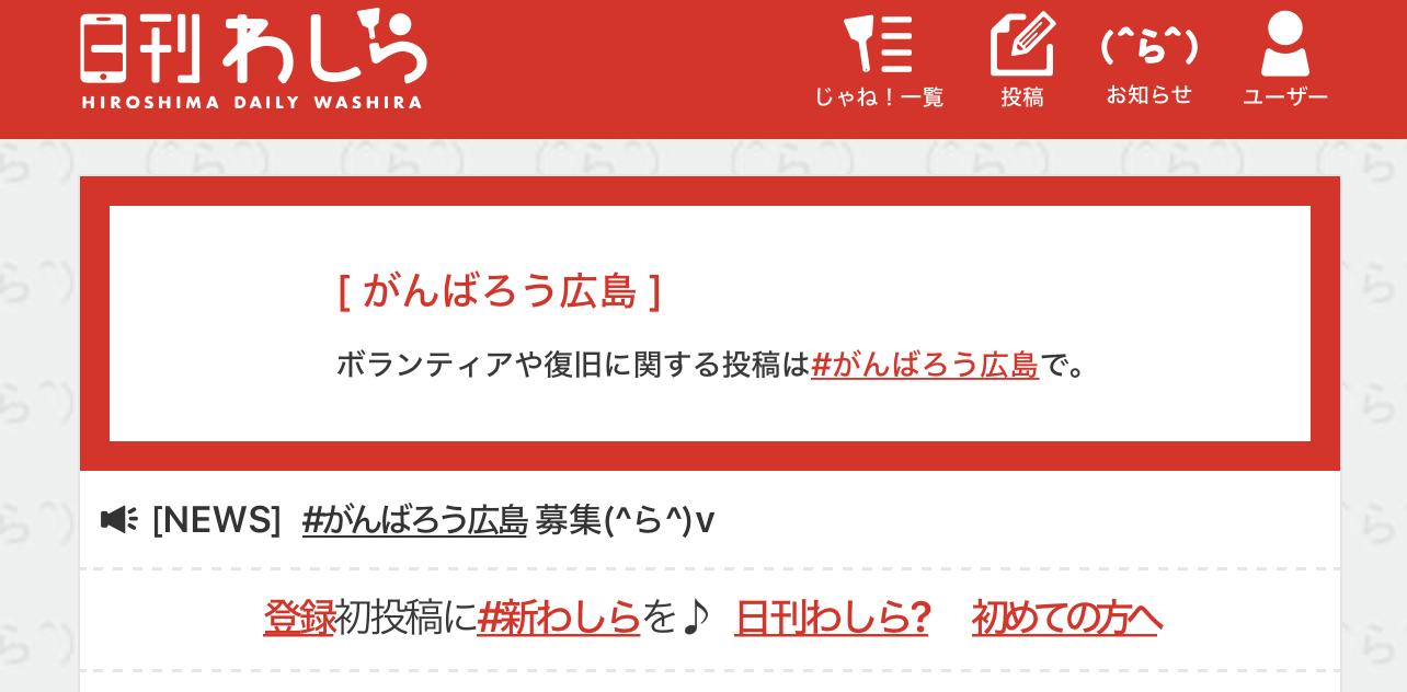 広島県営のSNS 【日刊わしら】