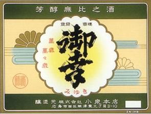 厳島神社の御神酒を製造されている「小泉酒造」さん