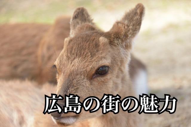 広島の街の魅力とオススメのお土産 ゲスト:いとうひとみさん