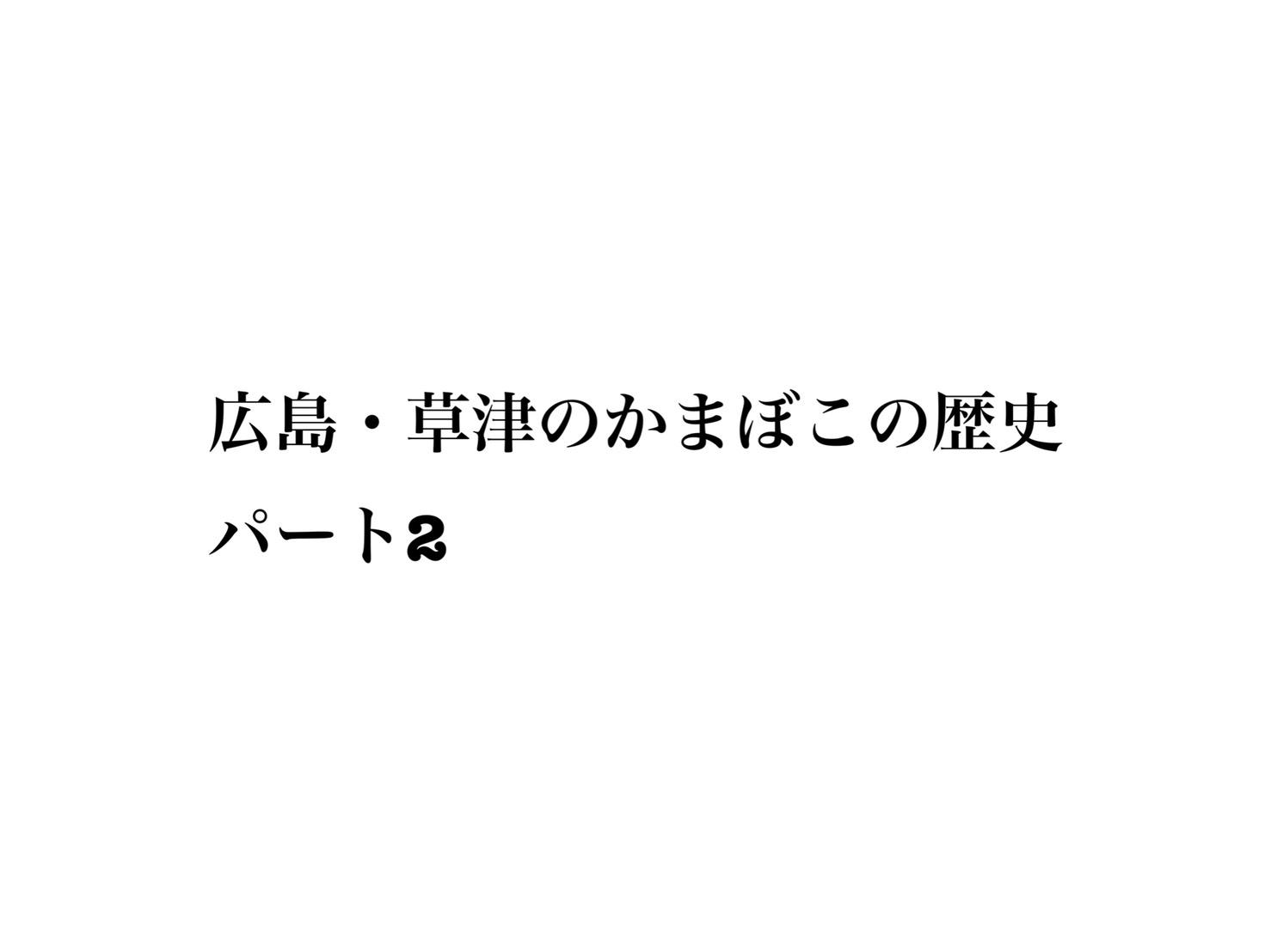 広島・草津がかまぼこの町である理由とその歴史 パート2