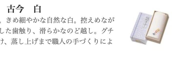 鈴廣かまぼこさんの「古今」をネット注文♪
