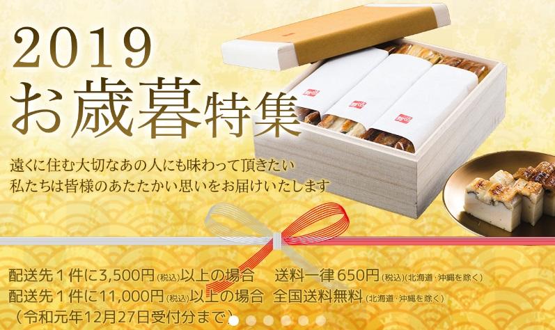 2019年お歳暮送料キャンペーン中!