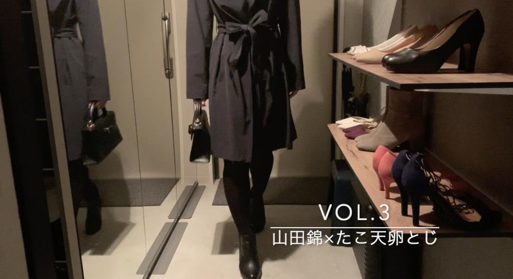 VOL3.山田錦×たこ天卵とじ