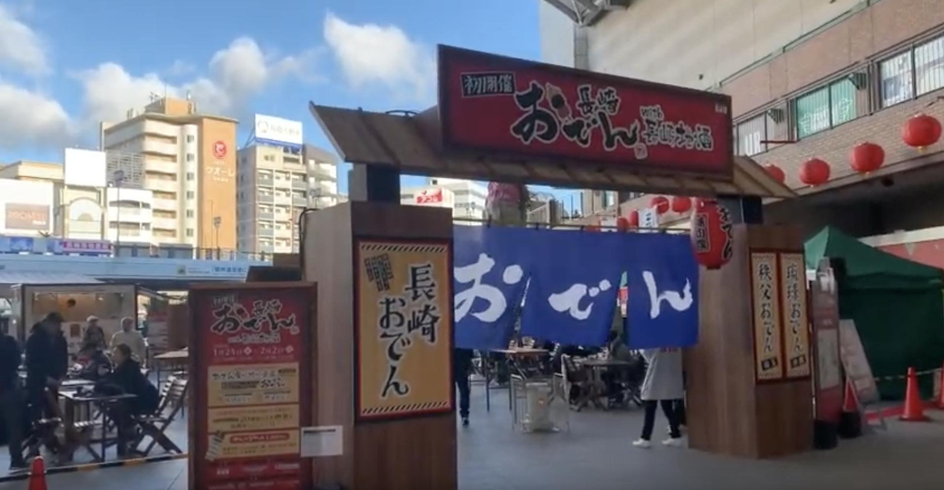 長崎おでん with長崎地酒