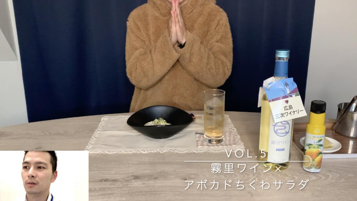 32歳OL企画推進部勤務 VOL.5 霧里ワイン×アボカドちくわサラダ
