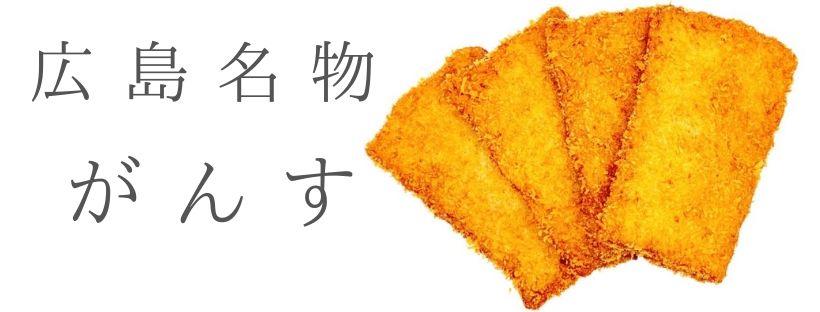 秘密のケンミンショーで放送された広島のがんすって何?美味しい食べ方の紹介