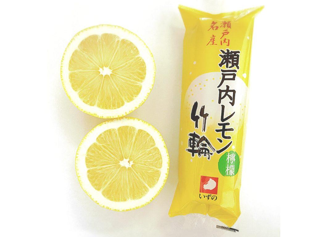 瀬戸内レモン竹輪が酸っぱくなく程よい甘さってどういうこと??矛盾してない??