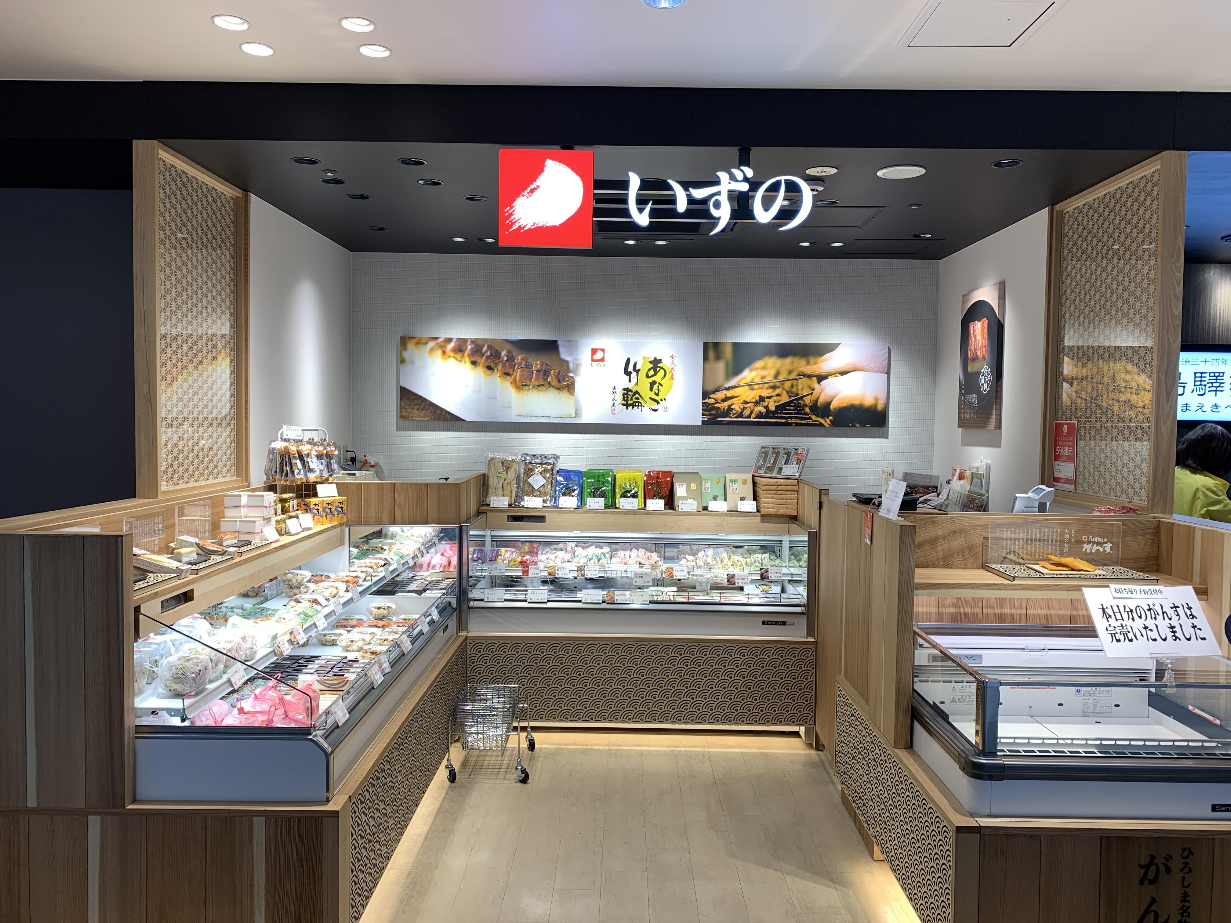 いずの広島駅新幹線銘品館店