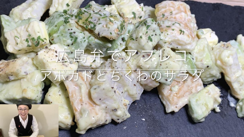 アボカドとちくわのサラダ 広島弁でアフレコ入れてみたよ